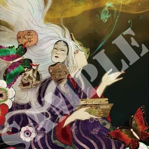 妖國絵本(全年齢/B5/P20)