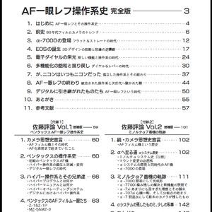 佐藤評論Vol.6 AF一眼レフとその時代