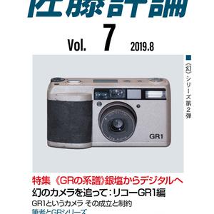 佐藤評論Vol.7 GRの系譜 銀塩からデジタルへ
