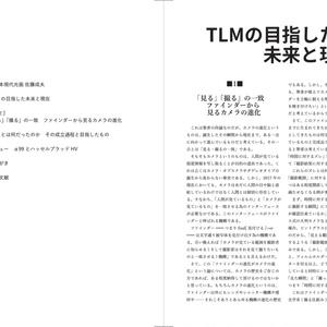 佐藤評論Vol.4 TLMの目指した未来と現在