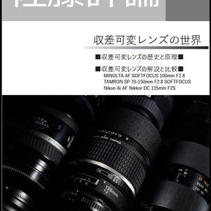 佐藤評論Vol.5 収差可変レンズの世界