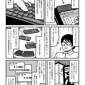 キーボードの話 (COMITIA126)