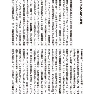 OGメカトロニクス概論 特機編