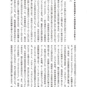 OGメカトロニクス概論 SRX編
