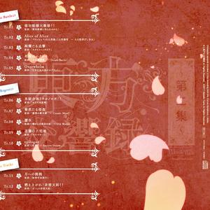 東方交響録~第二集~