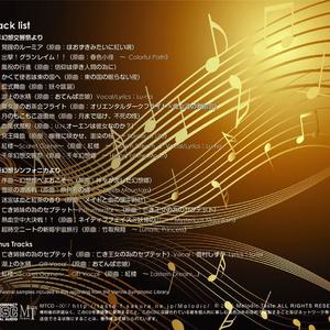 東方交響録~第一集~