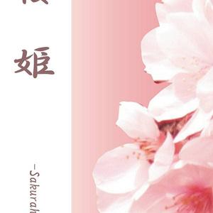 桜姫-Sakurahime-