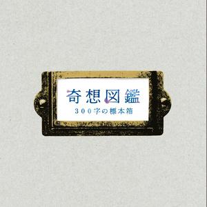 300字SSアンソロジー 奇想図鑑~300字の標本箱~