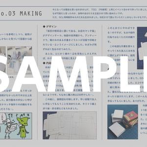 【PDF版】おもしろい小説本(物理)を作る 印刷+DIY特殊装丁集