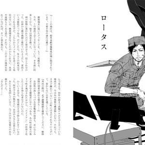 【PDF版】紅蓮 -limit-