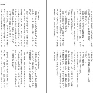 【PDF版】年の差(BL)アンソロジー JEWEL GARDEN