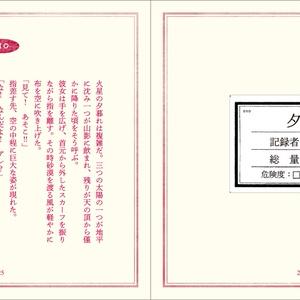 【PDF版】300字SSアンソロジー 奇想図鑑~300字の標本箱~
