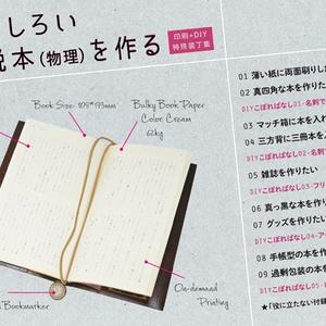 おもしろい小説本(物理)を作る 印刷+DIY特殊装丁集