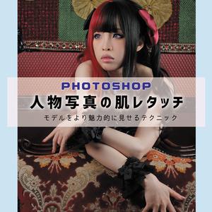 【C97新作】PhotoShop 人物写真の肌レタッチ(青)
