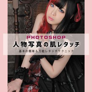 【C97新作】PhotoShop 人物写真の肌レタッチ(赤+青)