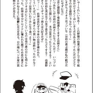 ドタバタ由嘉野