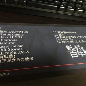 【ゲーム音楽集】剣と絆の百年戦記(CD版)