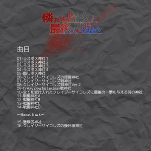 【神社アレンジCD】憐れな魔女と最後の戦い(DL版)