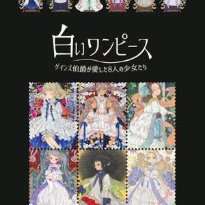 イラスト集「白いワンピース —ゲインズ伯爵が愛した8人の少女たち—」