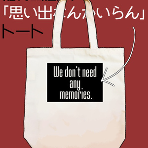 稲荷崎高校イメージ「思い出なんかいらん」トート