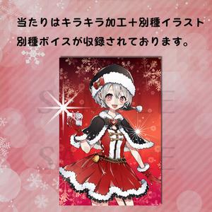 利香サンタ/ボイス付きポストカード