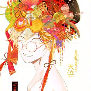 古書店街の橋姫 副読本「天泣」