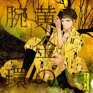 文学朗読vol.3「黄金の腕環」