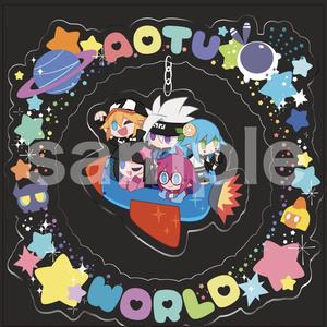 「凹凸世界」宇宙へGO!アクリルフィギュア