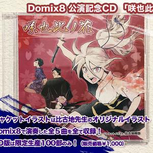 Domix8 公演記念CD「咲也此ノ花」