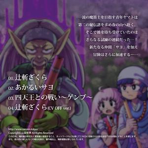 山染世界 3rd Album 「八重桜ノ章」(デジタルアルバムver.)