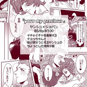 your my precious