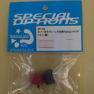 【SPECIAL OPTIONS】SP-06 カバー付きディーンズ互換Tplugコネクタ・メス(1個)