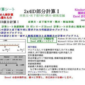 2x4ID部分計算1