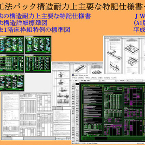 枠組壁工法パック構造耐力上主要な特記仕様書・標準図A1