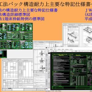 枠組壁工法パック構造耐力上主要な特記仕様書・標準図A2