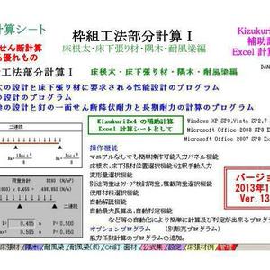 枠組工法部分計算1