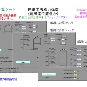 枠組壁工法風力係数(耐風梁位置含む)