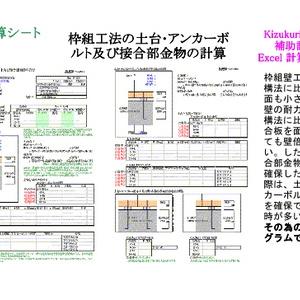 枠組工法の土台・アンカーボルト及び接合部金物の計算