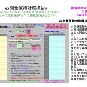 ex測量値絶対座標jww