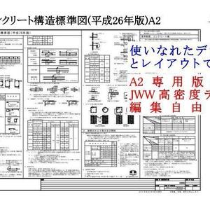 鉄筋コンクリート構造標準図(平成26年版)A2