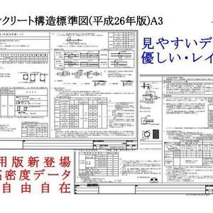 鉄筋コンクリート構造標準図(平成26年版)A3