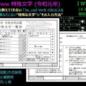 Jww 特殊文字(令和元年)