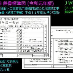 A3 鉄骨標準図(令和元年版)