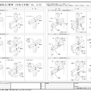 【 A3 木造構造[軸組取合]標準 】