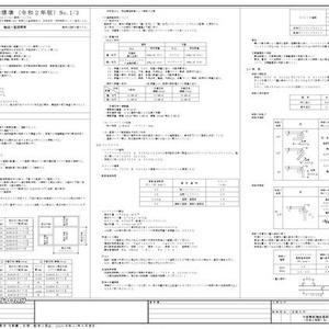 A2 木造構造[軸組基礎]標準