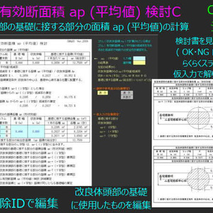 コラム有効断面積 ap (平均値) 検討C