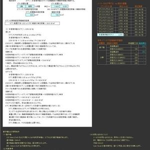 特殊固定荷重検討C(ピアノ編)