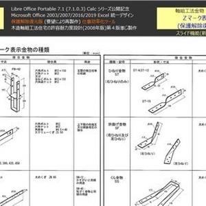 木造軸組接合金物集(保護解除復元版)