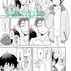 【ギャグ系】ザ・グレイテスト・カッポゥ フォー(Twitterまとめ④)