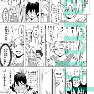 【ギャグ系】ザ・グレイテスト・カッポゥ ファイブ(Twitterまとめ⑤)